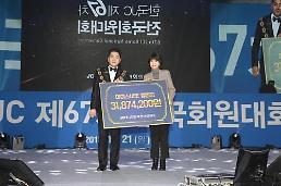 한국청년회의소, 승일희망재단에 루게릭병원 건립 기금 기부