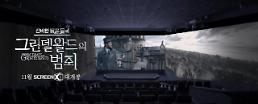 [영화가 소식] CGV, 신비한 동물사전2 스크린X 개봉…마법 체험 나선다