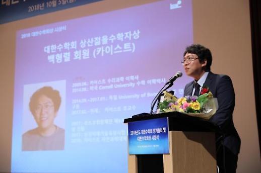 백형렬 카이스트 교수, 2018년 상산젊은수학자 상 수상자로 선정