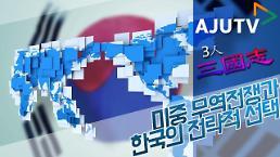 [3인 삼국지] 미중무역전쟁, 한국의 전략적 선택은??