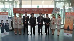 제주항공, 부산~중국 옌타이 노선 신규 취항