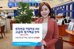 우리은행, 퇴직연금 가입자 위한 고금리 정기예금 판매