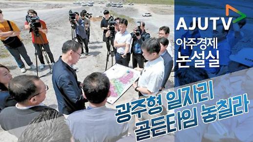 [아주경제 논설실] 광주형 일자리 골든타임 놓칠라