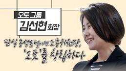 [대한민국임시정부 100주년 기념 인터뷰] 오토 김선현 회장①