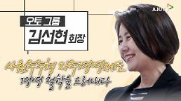 [대한민국임시정부 100주년 기념 인터뷰] 오토 김선현 회장②
