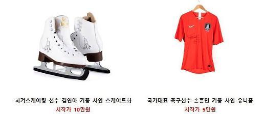 김연아 피겨스케이팅·손흥민 유니폼 경매 나온다..케이옥션,위아자 나눔경매