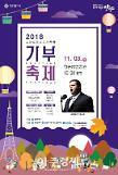 안양시 '스마트행복도시안양 기부축제' 개최