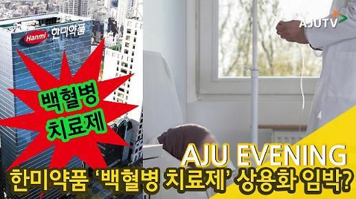 한미약품 '백혈병 치료제' 상용화 임박? #아주이브닝