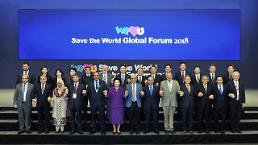 위러브유 '2018 세이브더월드 국제포럼' 개최