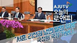 """[오늘의로앤피] """"서훈, 리선권 냉면 발언 무례""""…국정원 국감 가보니"""