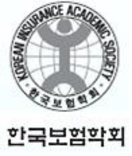 한국보험학회, 2일 2018년 정책세미나 개최