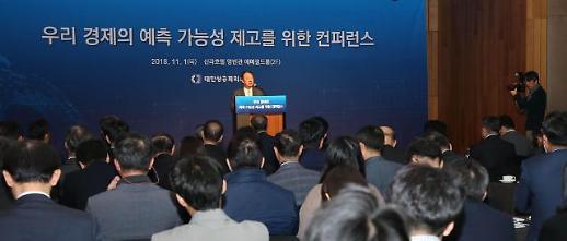 대한상의, 한국경제 긴급진단 일시적 하락 아니라 구조적 하향세…예측가능성 높여야