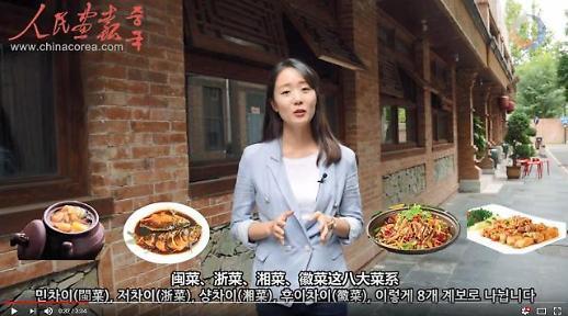 [인민화보] 고은과 함께 보는 중국─외국인도 사랑하는 중국의 미식