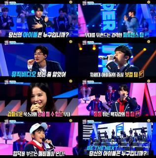 '언더나인틴', 오늘(1일) 예고 영상 공개···디렉터 군단 감탄 연발로 궁금증 자극