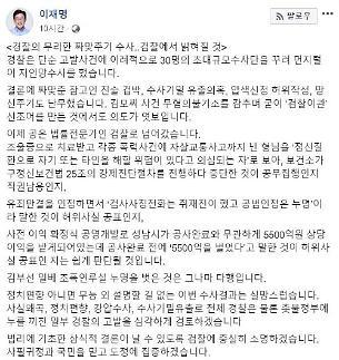 """[전문] 이재명 """"경찰 짜 맞추기 수사…김부선 누명 벗은건 다행"""""""