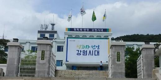 강원도 접경지역 5개 군 평화지역 선언