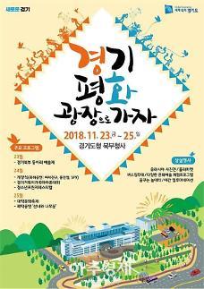 경기도청 북부청사 '경기평화광장' 개장 기념 축제
