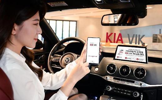 차량 구매 정보부터 운행 관리까지...기아차, 통합 모바일 고객앱 '기아빅' 출시