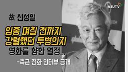 """[단독][영상] 故신성일 측근 전화 인터뷰 """"임종 며칠 전까지 강력한 투병의지"""""""