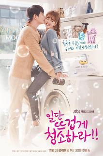 일단 뜨겁게 청소하라 윤균상X김유정, 만화 찢고 나온 퍼펙트 커플 포스터 공개