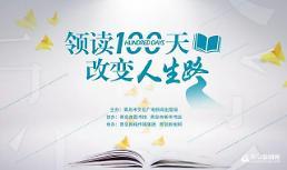 中 칭다오시 도서관, 독서 지원 캠페인 개최