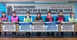 학교비정규직 노동자, 총파업 예고…15일까지 임금교섭 타결해야
