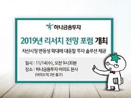 하나금융투자, 2019년 리서치 전망 포럼 개최
