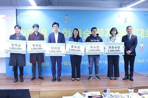 시스플래닛,예술경영지원센터 2018 문화예술 투자유치대회 최우수상