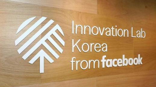 페이스북, 서울·부산서 '이노베이션 랩 로드쇼' 개최...최신기술 공유
