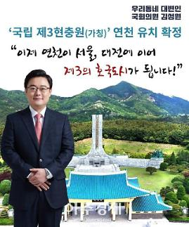 김성원 국회의원, 국립묘지 조성부지로 연천군 유치 확정