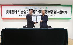 롯데멤버스, 환경재단과 '스마트영수증 캠페인' 협약 체결