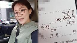 박슬기, 오피넷 직영주유소 방문 인증샷 공개…100원 정도 싸다