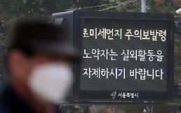 7일 수도권 미세먼지 비상저감조치…행정·공공기관 차량 2부제
