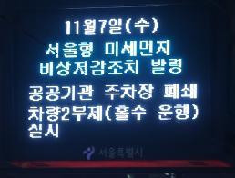 차량 2부제 실시…서울서 노후차량 운행시 과태료 10만원