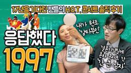 [영상/주리를 틀어라] '응답했다 1997', DNA카드 들어봤나? 팬들이 소장한 H.O.T. 굿즈 대공개