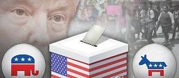 CNN 미국 민주당 8년 만에 하원 장악