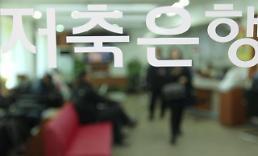 저축은행, 제3인터넷전문은행 참여에 시큰둥