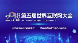 중국 세계인터넷대회 개막... 열기 예년만 못해