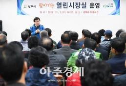 신동헌 광주시장 시민이 함께하는 시정 펼치겠다