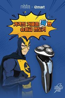 신세계TV쇼핑, '일렉트로맨 전기면도기'도 완판 기대