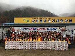 강원농협, 사랑으로 담근 김장김치 맛있게 드세요!