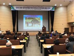 강대 남북산림협력연구센터, 세계평화교수협의회 세미나 개최