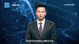 [중국포토] 세계인터넷대회서 등장한 AI 아나운서, 진짜 사람같네