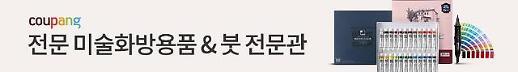 쿠팡, '미술/화방용품&붓 전문관' 오픈