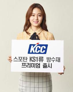 KCC, 친환경 방수 페인트 제품 출시