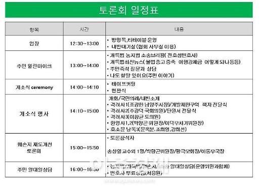 개발제한구역 국민대책위, 9일 훼손지정비 제도개선 토론회 개최