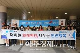 안양소방 11월 불조심 강조의 달 캠페인 펼쳐
