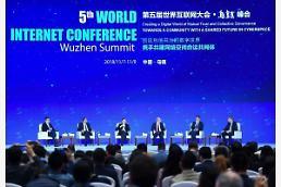 중국 세계인터넷대회 최대 화두는 5G, 디지털 경제 주목하라
