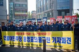 '법인분리 반대' 한국GM 노조, 홍영표 원내대표 지역사무실 점거