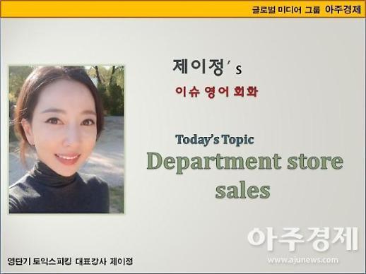 [제이정's 이슈 영어 회화] Department store sales (백화점 세일)